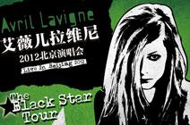 2012艾薇儿北京演唱会
