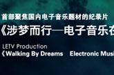 《渉梦而行-电子音乐在中国》超炫预告片
