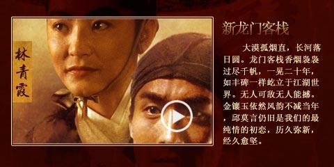 龙门飞甲_高清完整版_专题_乐视网arashi-lyrics-pinyin