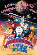 點擊觀看《大雄与银河超特急(1996)》