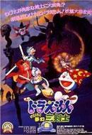 點擊觀看《大雄与梦幻三剑士(1994)》