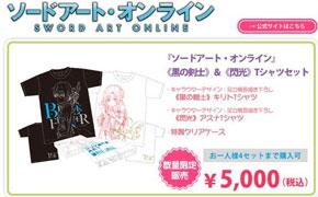 【ANIPLEX】刀剑神域T恤