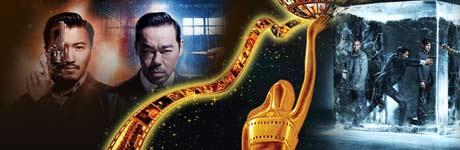第32届香港电影金像奖独家预测