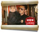 谢霆锋/Lucas父子