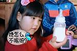 王诗龄为小宝贝冲牛奶