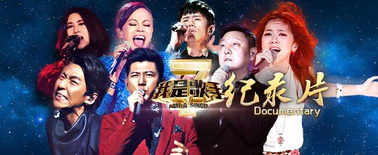 《歌手》幕后精彩大揭秘 如何引爆华语乐坛