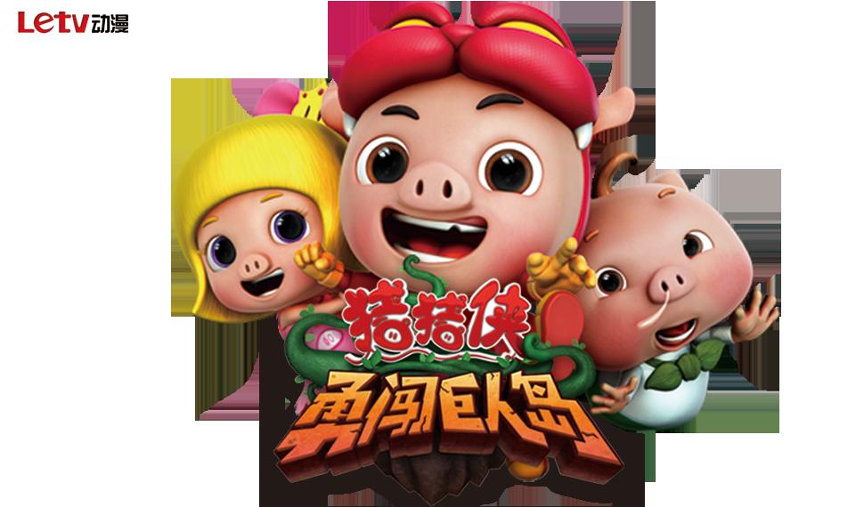猪猪侠巨人岛_