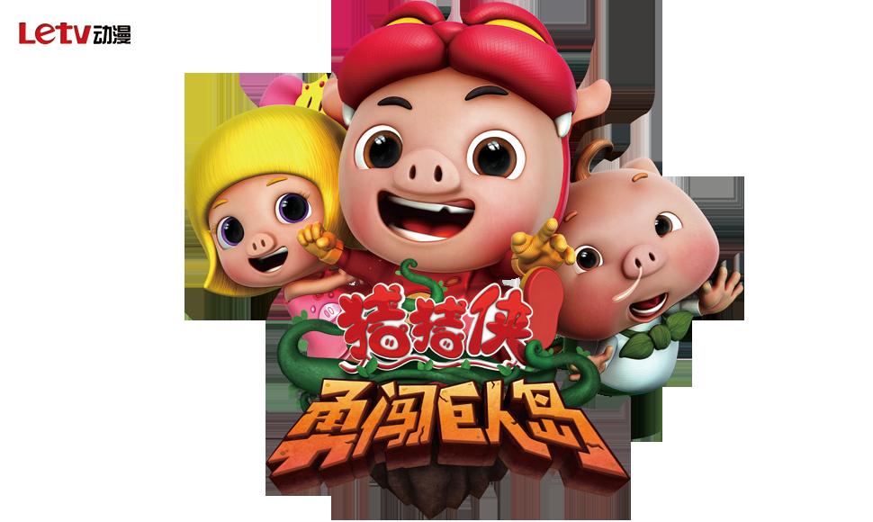 《猪猪侠之终极决战》唯美游戏场景曝光