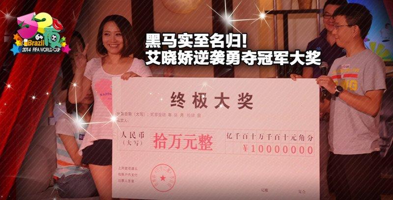 《32夜》32天欢笑与泪水 艾晓娇获得终极大奖