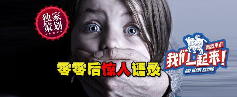 【独家策划】零零后惊人语录