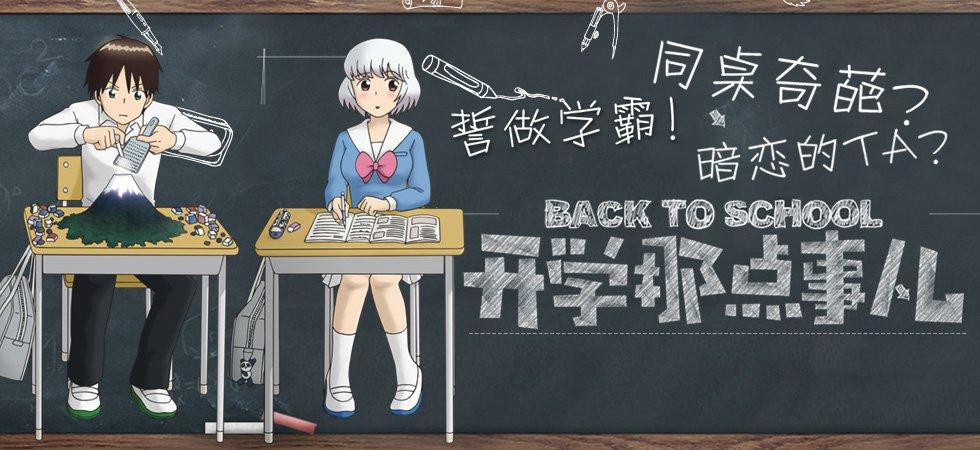【专题】动漫开学季