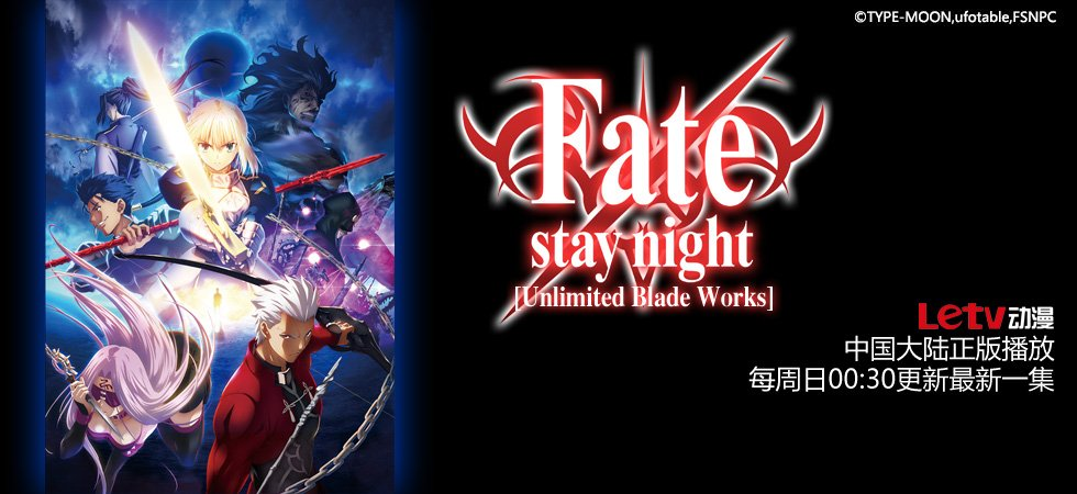 Fate/stay night UBW 第2话