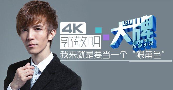 乐视4k《大牌》(2014-10-30)
