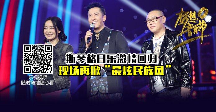 梦想音乐节(2014-10-30)