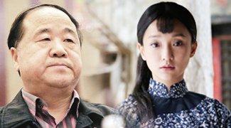 《红高粱》片酬曝光:莫言1000万 周迅3000万