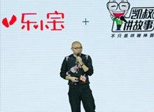 凯叔讲故事王凯与乐视深度合作