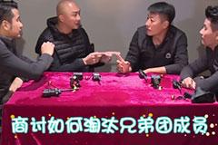 """李晨惨被""""大盗团""""算计"""