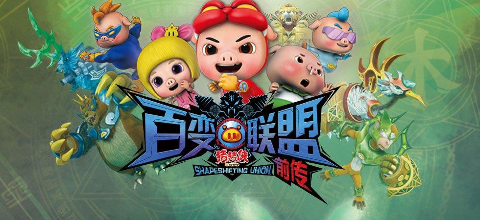 猪猪侠8之变身战队_猪猪侠菲菲_猪猪侠之终极决战_猪猪侠动态图片