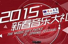 2015新春音乐大礼