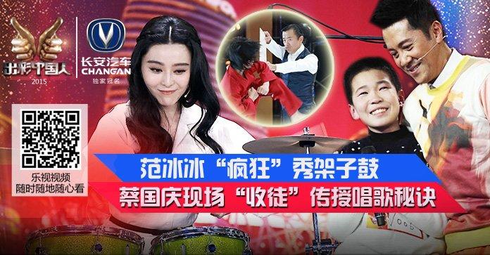出彩中国人(2015-03-01)