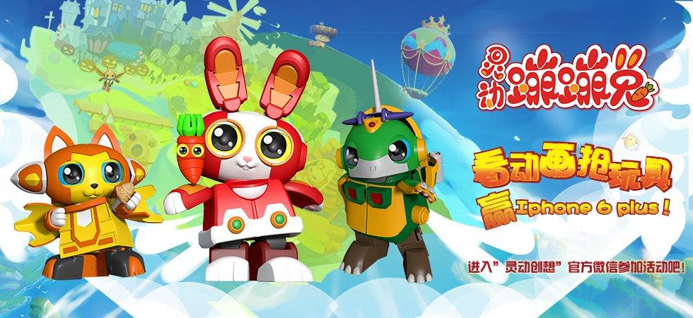 看灵动蹦蹦兔 抢玩具赢大奖!