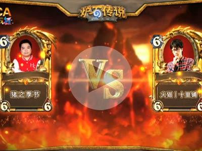 朱之季节 vs火猫十里铺