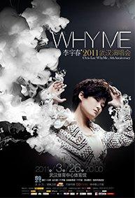 2011whyme武汉演唱会