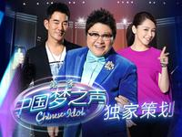 中国梦之声第二季-独家策划