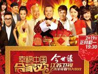 江苏卫视2015春晚