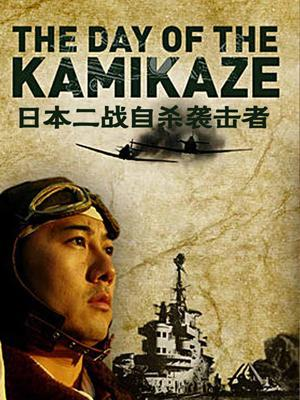 日本二战自杀袭击者 Day of the Kamikaze