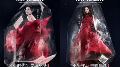 《小时代4》曝水晶版海报