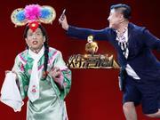 《欢乐喜剧人》20150613:宋小宝带伤上台反串甄嬛 乔杉修睿欢乐上演速激