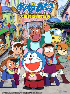 哆啦A梦2004剧场版大雄的猫狗时空传