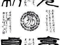 台湾大学《易经》解读