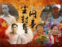 《赛末点》第9期:中国办网球赛历史已超百年 小德纳达尔引爆中国赛季