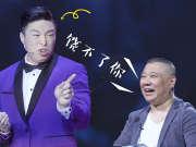 """《笑傲江湖》20151101:儿徒踢馆""""得罪""""郭德纲 暗讽出走徒弟伤我最深"""