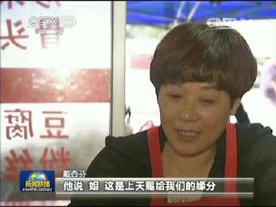 [视频]【行进中国·精彩故事】跨越21年的恩与情