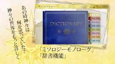 PSP乙女游戏《众神的恶作剧》动画化PV 第2弾
