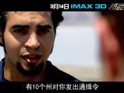 《极品飞车》90秒主演问候预告片【IMAX3D】