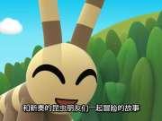 钟虫宝宝 30s宣传片 一部提倡大自然环境友好的性格和有趣的动画片