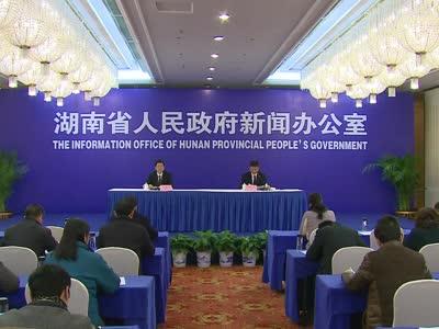 湖南省第三次全国经济普查工作情况和主要成果新闻发布会