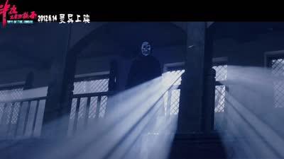 《半夜不要照镜子》尖叫版预告片