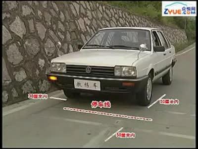 上坡路定点停车与坡道起步的目的——众悦学车网视频