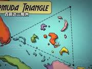 当鲁滨逊漂流岛百慕大三角《迷失之海》
