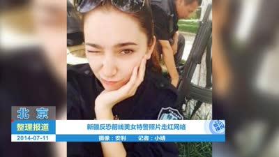 新疆反恐前线美女特警照片走红网络