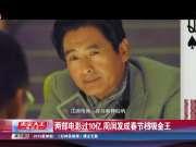 两部电影过10亿  周润发成春节档吸金王