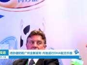 诗妙健奶粉广州全新发布 内地进行DHA配方升级
