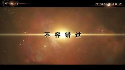 """《木星上行》曝光定档预告 3月6日女王觉醒""""逆袭全宇宙"""""""