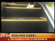 广州一商场设VIP厕所 进入需刷卡马桶会发光