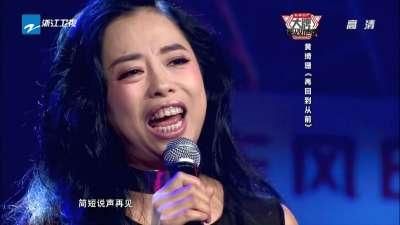 黄绮珊演唱《再回到从前》-大牌遇见好声音